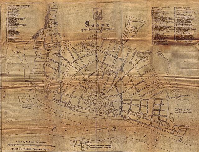 План Губернского города Костромы 1880 года.