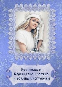 Кострома и Берендеево царство – родина Снегурочки