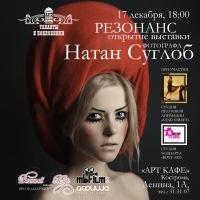 Выставка «Резонанс» фотографа Натан Суглоб в Костроме