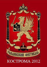 Романовский фестиваль 2012 в Костроме. Мероприятия Романовского фестиваля