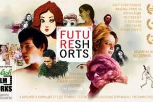 """Весенний фестиваль Future Shorts в Костроме - """"Любовь наизнанку"""""""