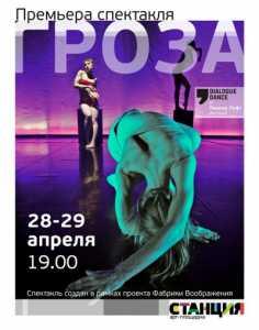 28-29 апреля 2012 года Арт-площадка СТАНЦИЯ и Компания Диалог Данс представляют премьеру спектакля «Гроза»