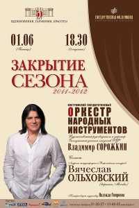 Закрытие концертного сезона 2011-2012 в Костромской филармонии