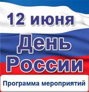 Праздничные мероприятия 12 июня «День России» в Костроме