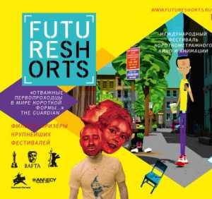 показ короткометражного кино и анимации Future Shorts 2012