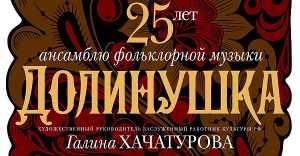 Ансамбль фольклорной музыки «Долинушка» | Кострома Филармония