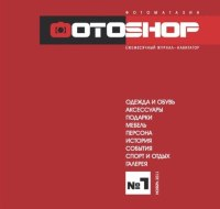 Журнал ФОТОSHOP|выпуск №1