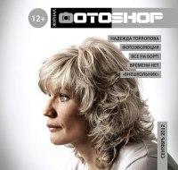 Журнал ФОТОSHOP|выпуск №10