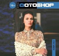 Журнал ФОТОSHOP|выпуск №12