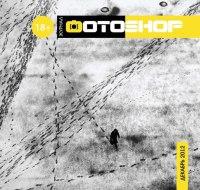 Журнал ФОТОSHOP|выпуск №13