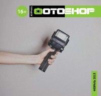 Журнал ФОТОSHOP|выпуск №15