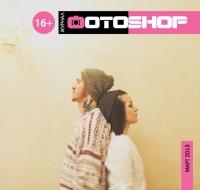 Журнал ФОТОSHOP|выпуск №16