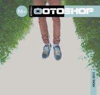 Журнал ФОТОSHOP|выпуск №19