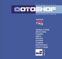 Журнал ФОТОSHOP|выпуск №2