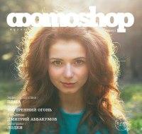 Журнал ФОТОSHOP|выпуск №20