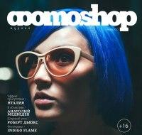 Журнал ФОТОSHOP|выпуск №21