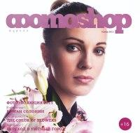 Журнал ФОТОSHOP|выпуск №23