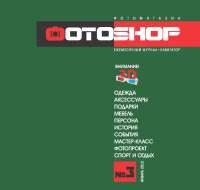 Журнал ФОТОSHOP|выпуск №3