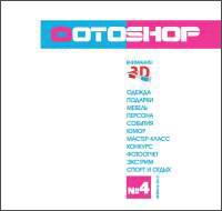 Журнал ФОТОSHOP|выпуск №4