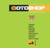 Журнал ФОТОSHOP|выпуск №5