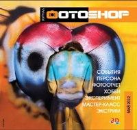 Журнал ФОТОSHOP|выпуск №6