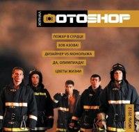 Журнал ФОТОSHOP|выпуск №8
