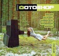 Журнал ФОТОSHOP|выпуск №9