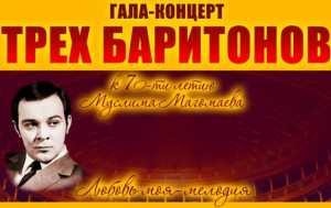 Гала- Концерт  ТРЁХ БАРИТОНОВ  с программой «Любовь моя – мелодия»