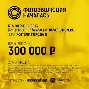 С 5 по 6 октября 2013 года в Костроме состоится II Фестиваль фотографии «Эволюция – 2013»