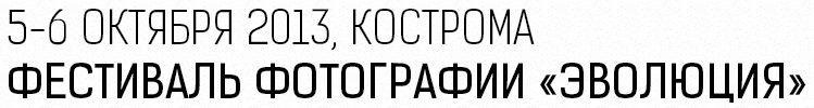 В Костроме стартует II Международный фестиваль фотографии «Эволюция»