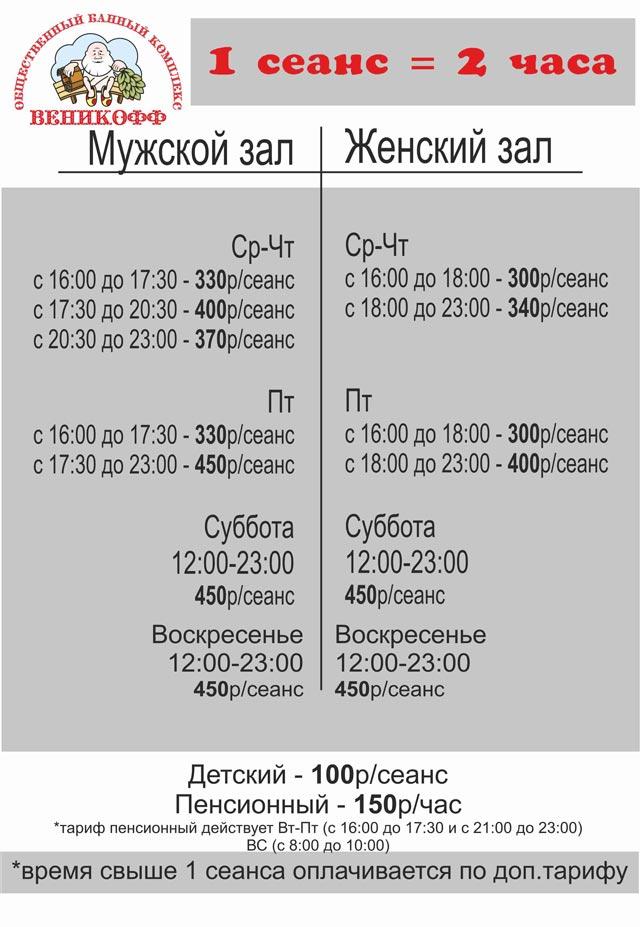 banya-kostroma-venik