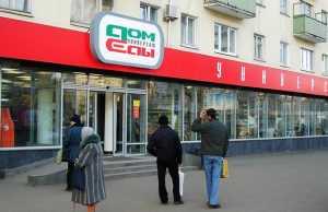 Супермаркеты, гипермаркеты, Магазины