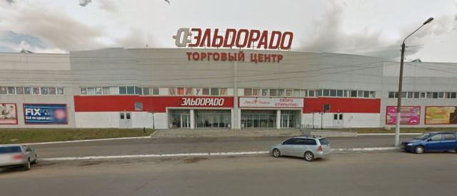 Торговый центр Эльдорадо Кострома, Эльдорадо Кострома, Торговые центры Кострома, Супермаркеты Кострома