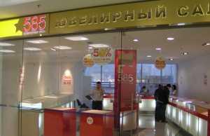 ювелирный магазин 585, золото 585 ювелирный магазин, ювелирная сеть 585, 585 ювелирный магазин Кострома