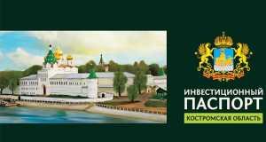 Инвестиции, Кострома