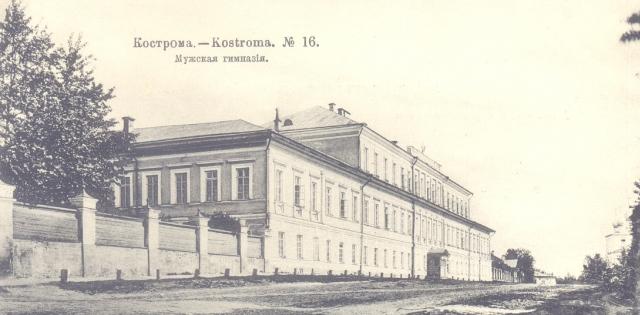 Мужская гимназия Кострома