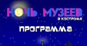 Афиша, Ночь музеев, Кострома, Программа
