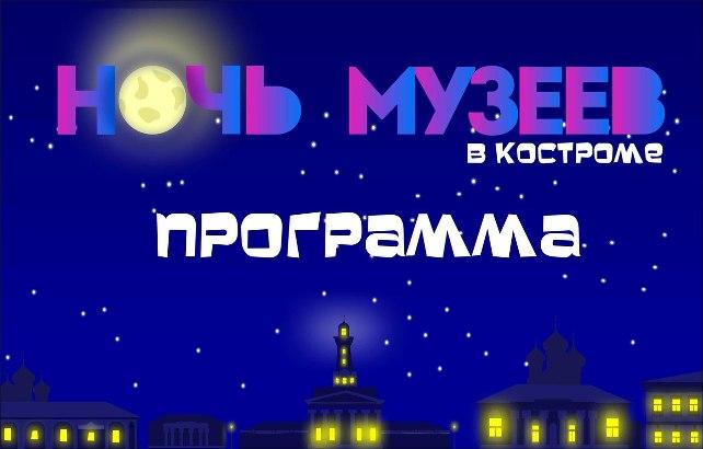 Ночь музее в Костроме 2015