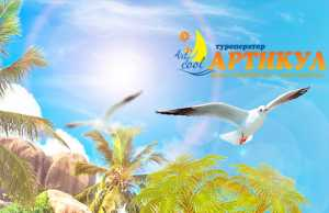 Турфирма, Кострома, Артикул