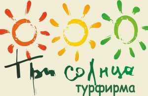Три солнца, Кострома, Турфирма