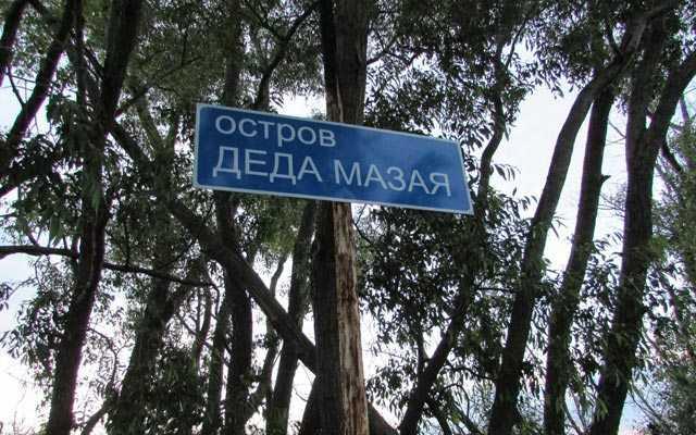 Дед Мазай Кострома