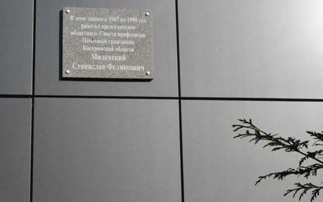 Доска памяти. Кострома, Милевский