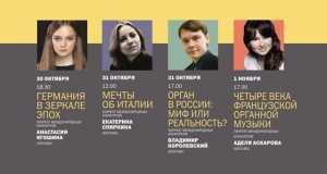 Кострома, Фестиваль, Орган, Музыка
