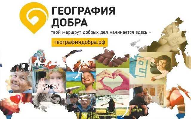 Благотворительность, Проекты, Кострома