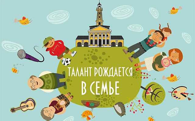 Фестиваль, Конкурс, Кострома, Семья