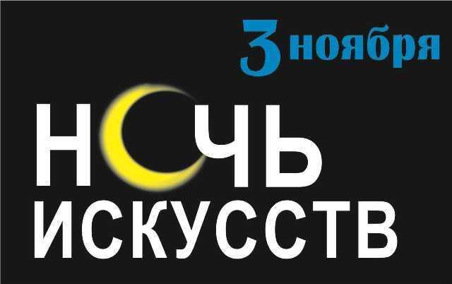 Кострома, Ночь, Искусств