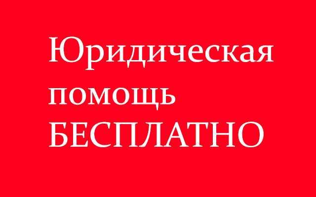 Юрист. Кострома, Бесплатно