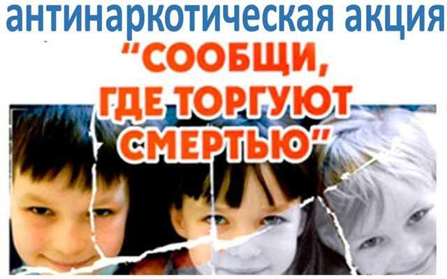 Акция, Новости Кострома, Наркотики, Телефон доверия