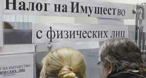 Имущество, Налог, Кострома, Новости