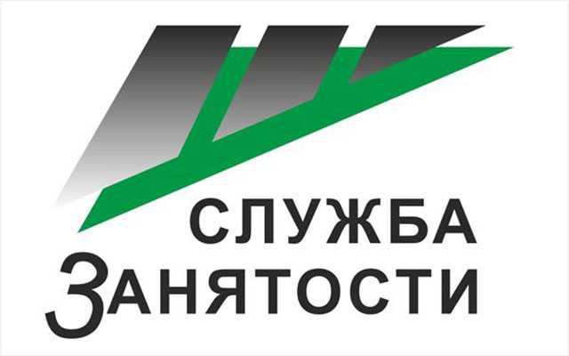 Кострома, Работа, Служба занятости